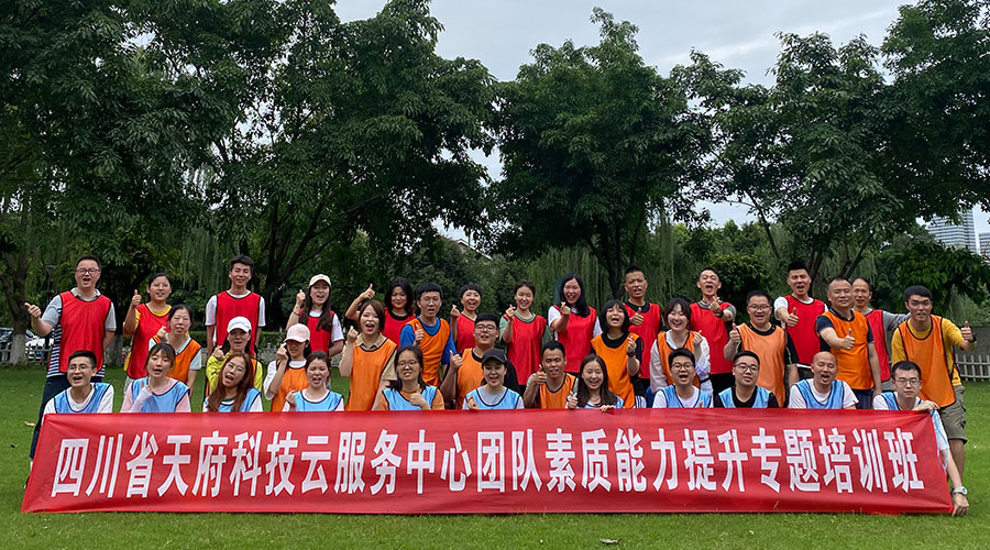 四川省天府科技云服务中心团队素质能力提升专题培训