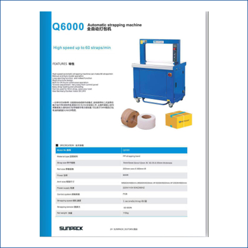 Q6000全自动打包机