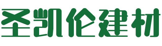贵州圣凯伦建材有限公司