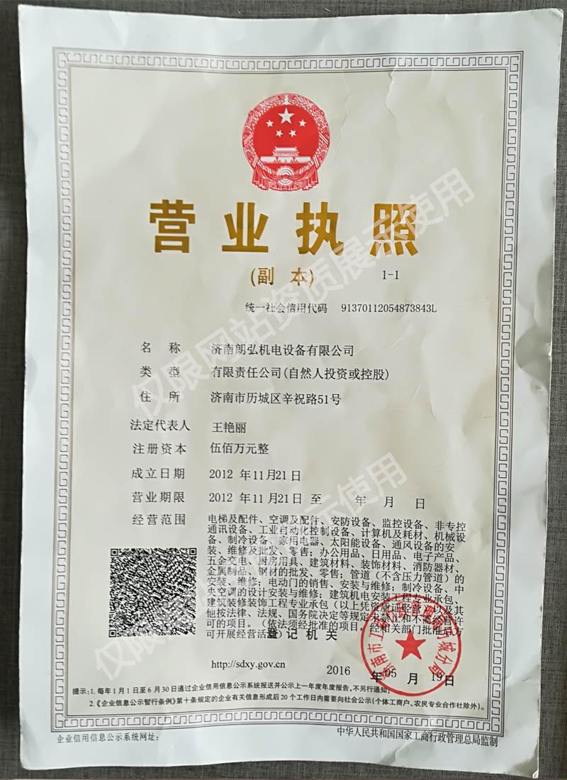 济南中央空调营业执照