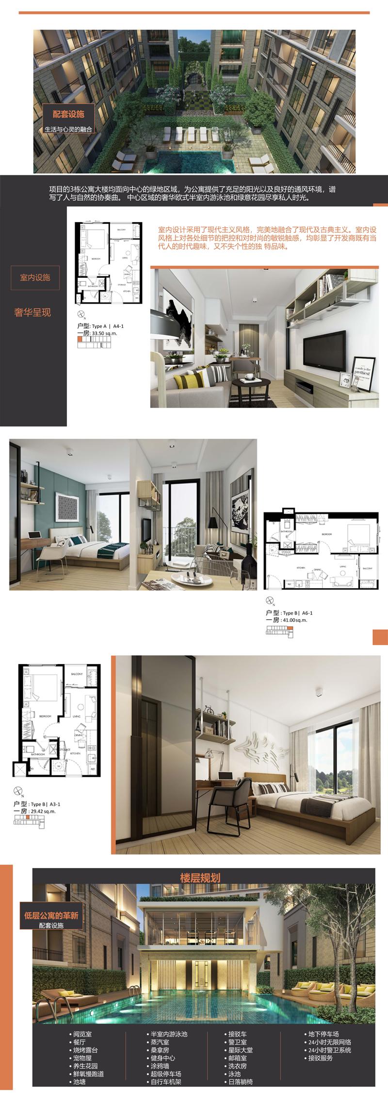 曼谷 | M03国际公寓