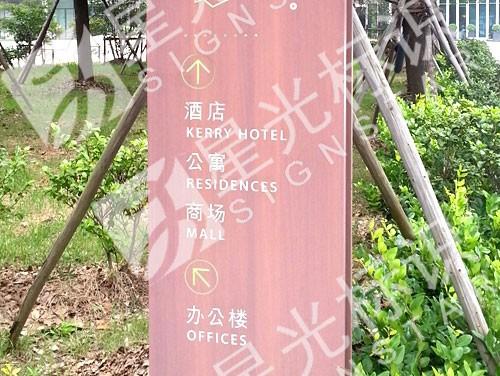 江苏仿木纹标识