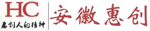 安徽惠創鍋爐容器制造有限公司
