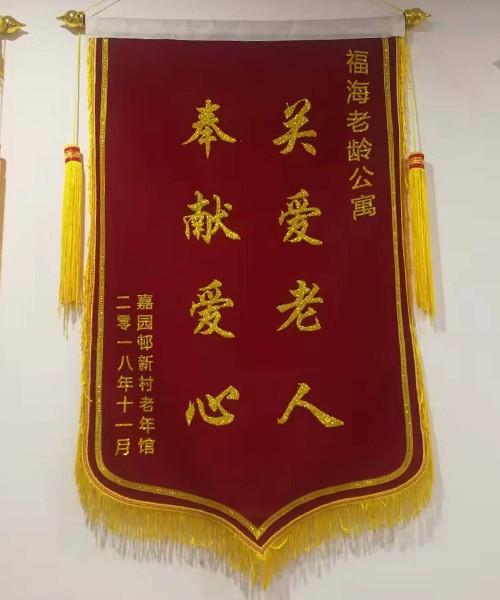 老人院锦旗