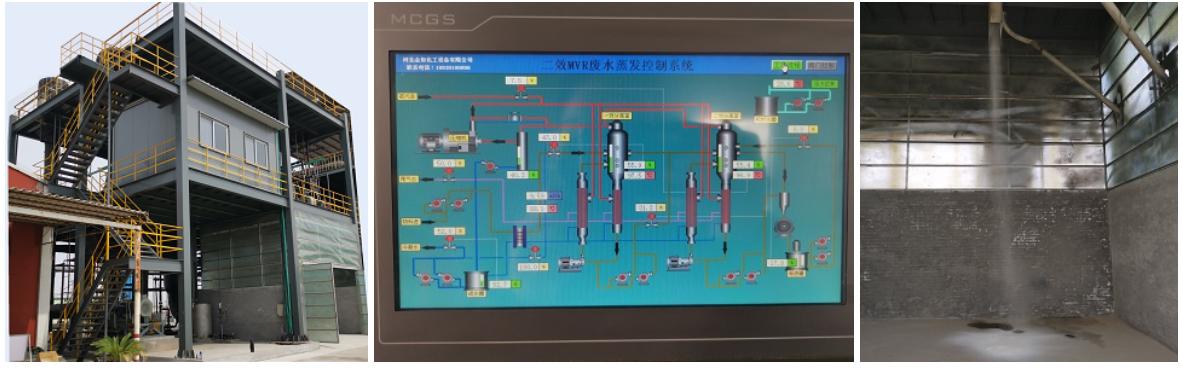 金坦纤维素废水MVR蒸发器开车成功
