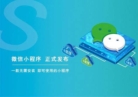 微信小程序开发解决方案