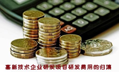 解读高新技术企业研发项目的确定及研发费用的归集