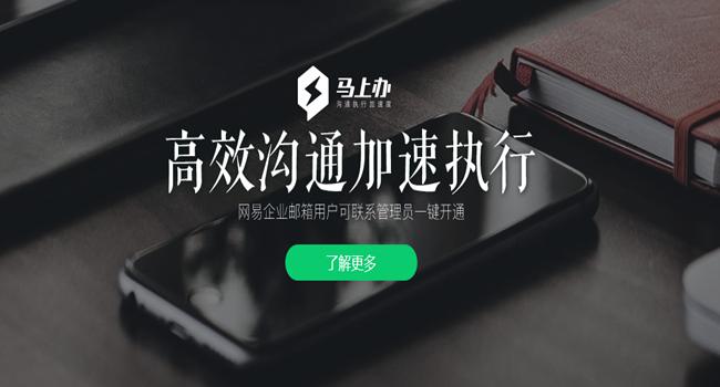 牡丹江网易企业邮箱电话