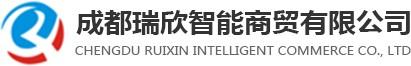 成都瑞欣智能商贸有限公司