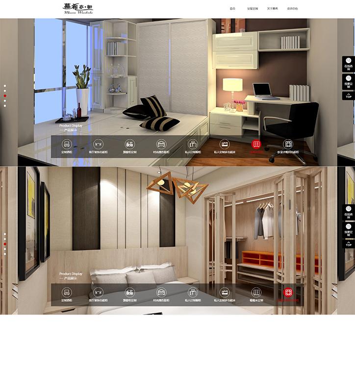 幕希整体定制家具网站建设项目