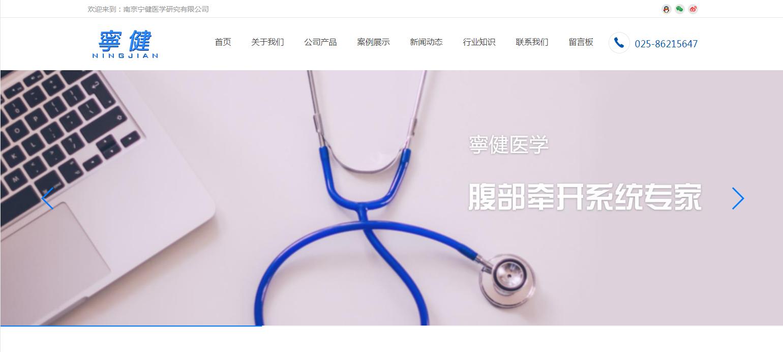 南京宁健医学研究
