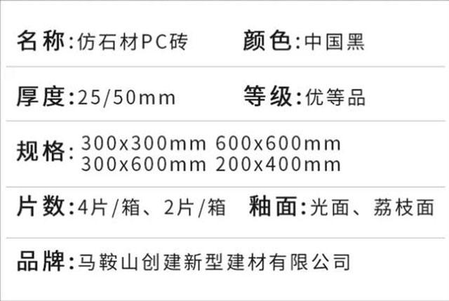 仿石材PC砖(中国黑-光面)