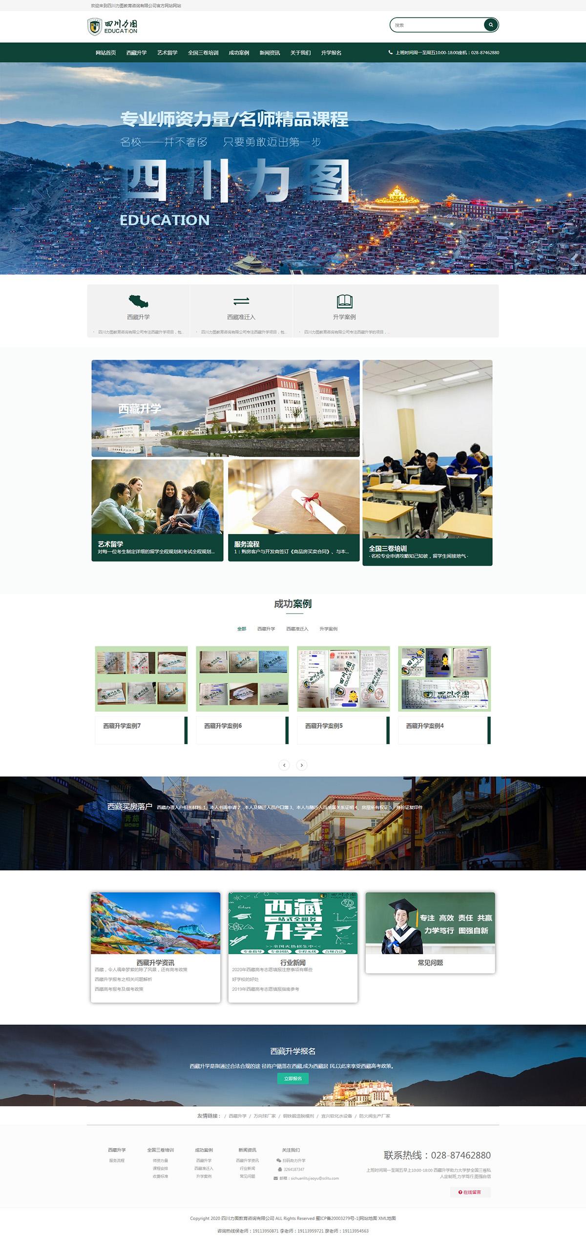 力图教育模板网站