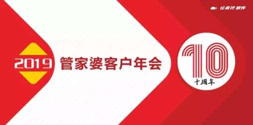 2019年第10届蚌埠管家婆软件辉煌专场客户年会好结束!