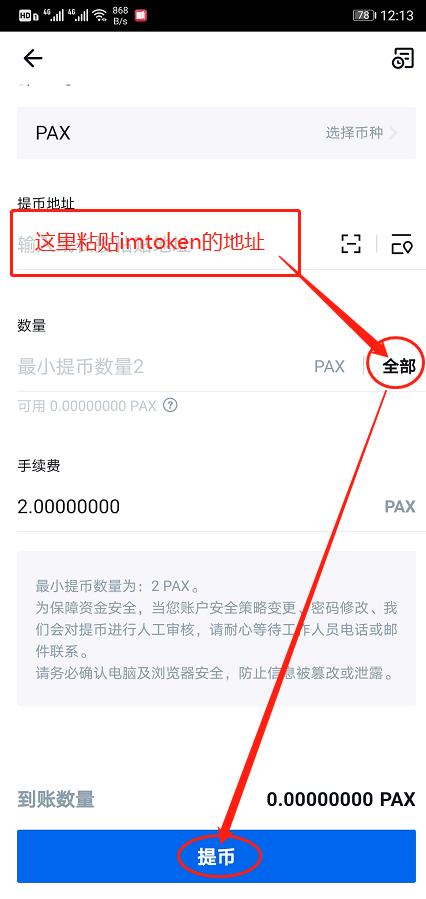 火币交易所注册下载及购买PAX