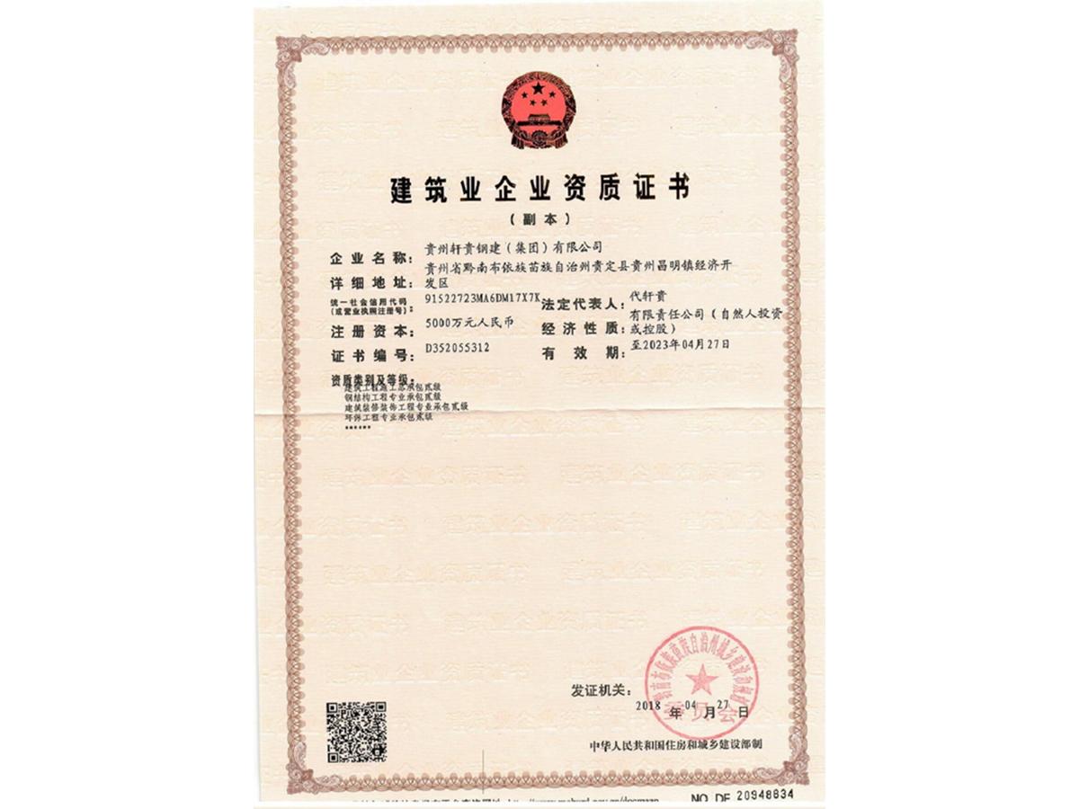 建筑企业二级资质证书