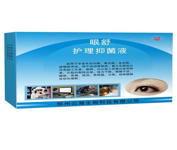 眼舒护理抑菌液