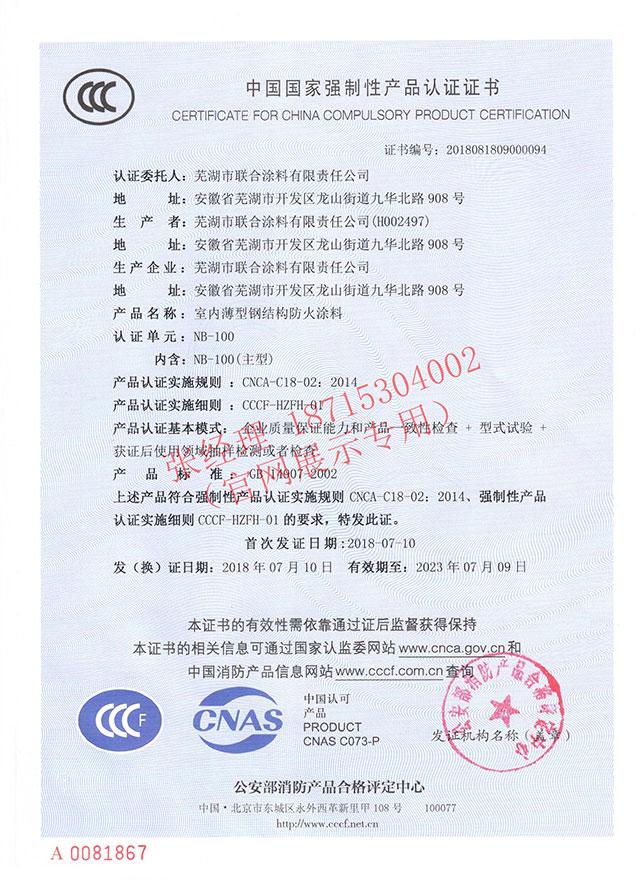薄型防火涂料强制性产品认证证书