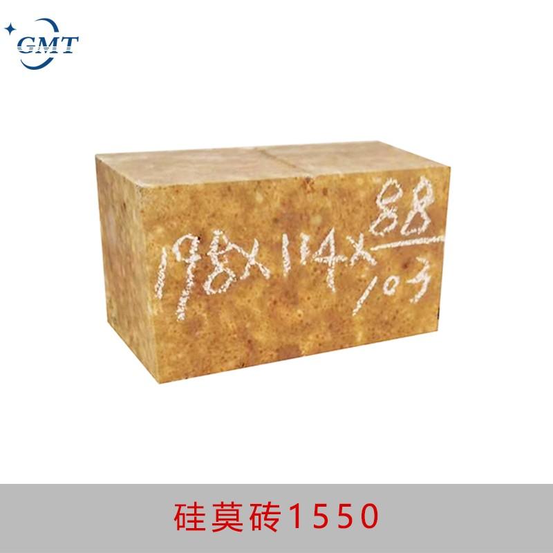硅莫砖1550