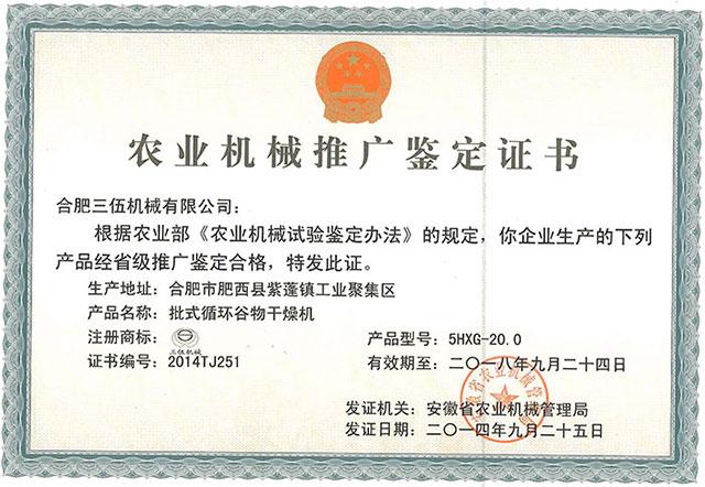 20T干燥机鉴定证书