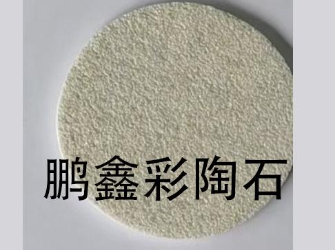 鹏鑫彩陶石HF-556