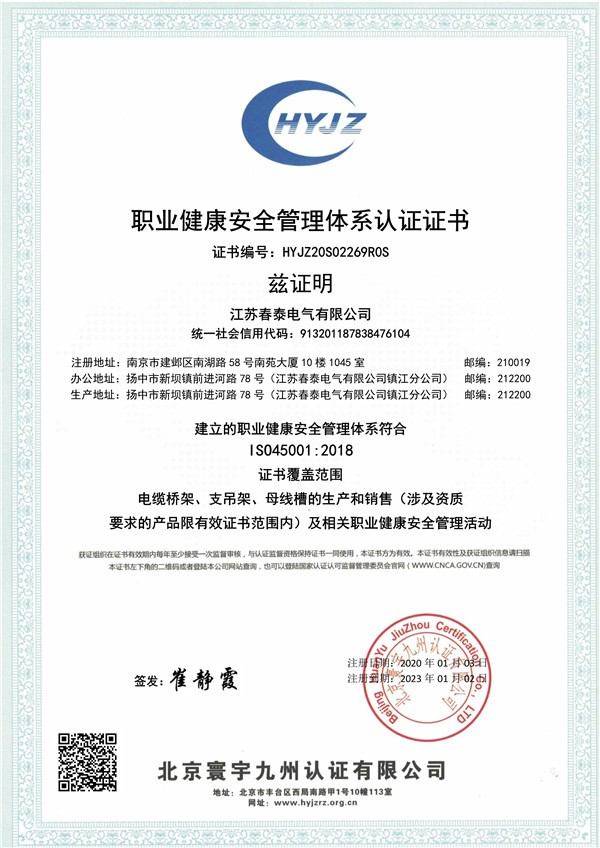 职业健康证书中文