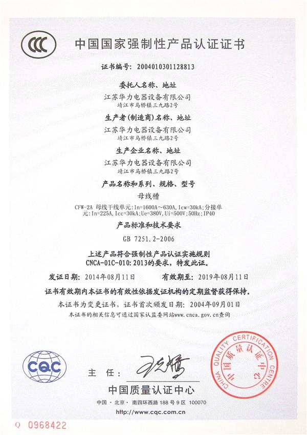 母线槽产品认证证书