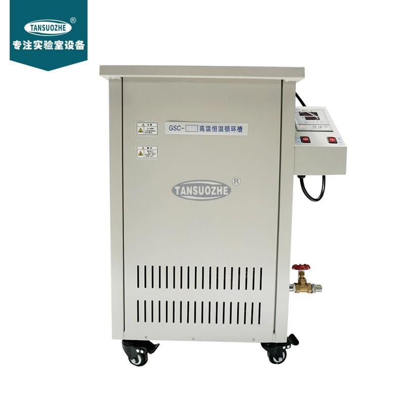 高溫循環槽(高溫循環浴鍋)