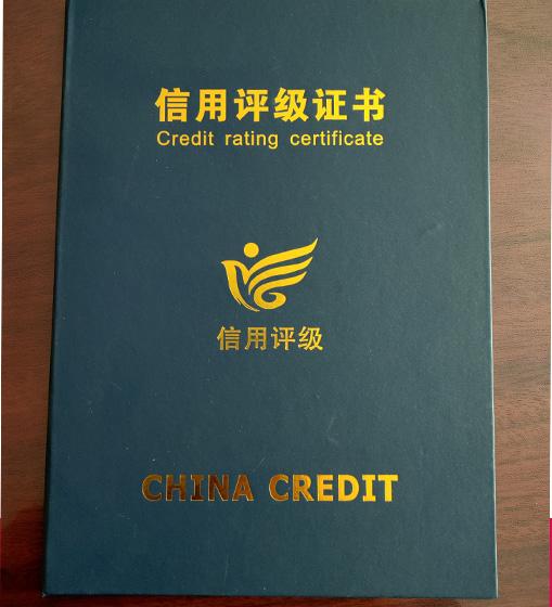信用评级证书
