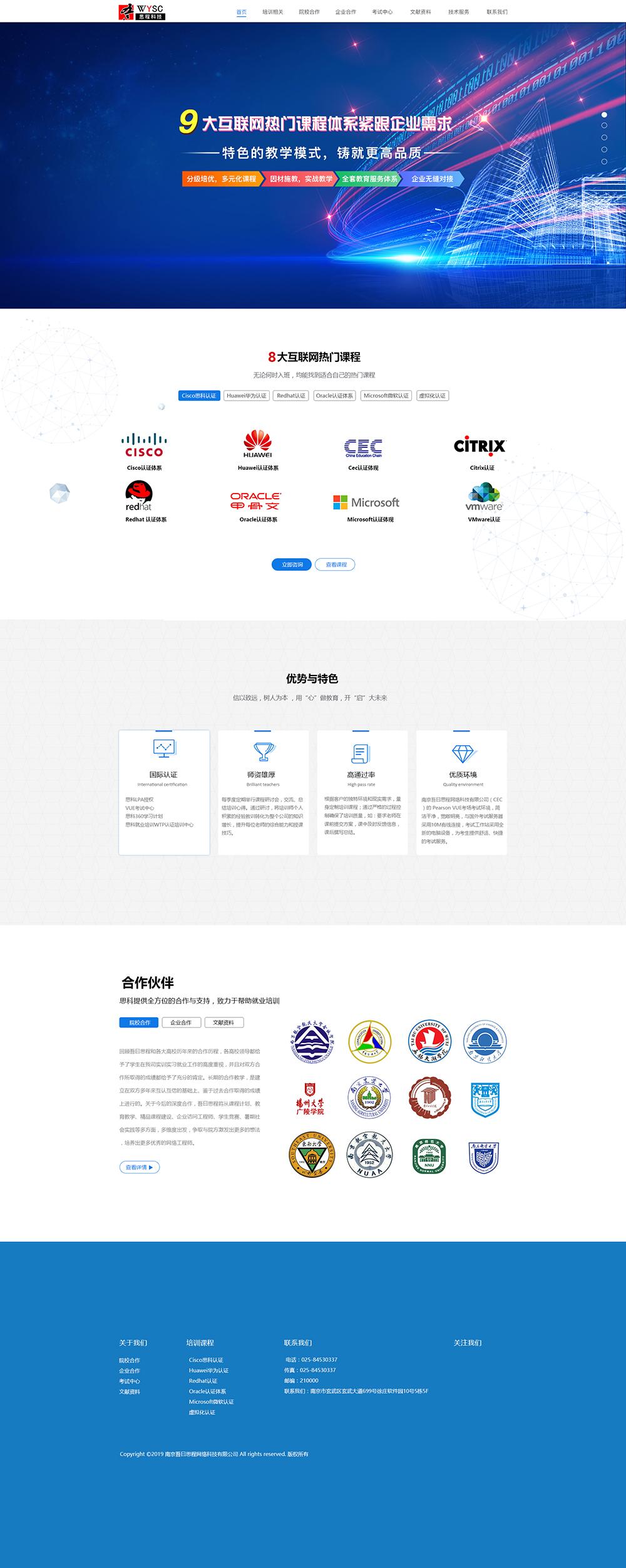 南京吾曰思程网络科技有限公司