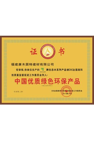 中国优质绿色环保产品
