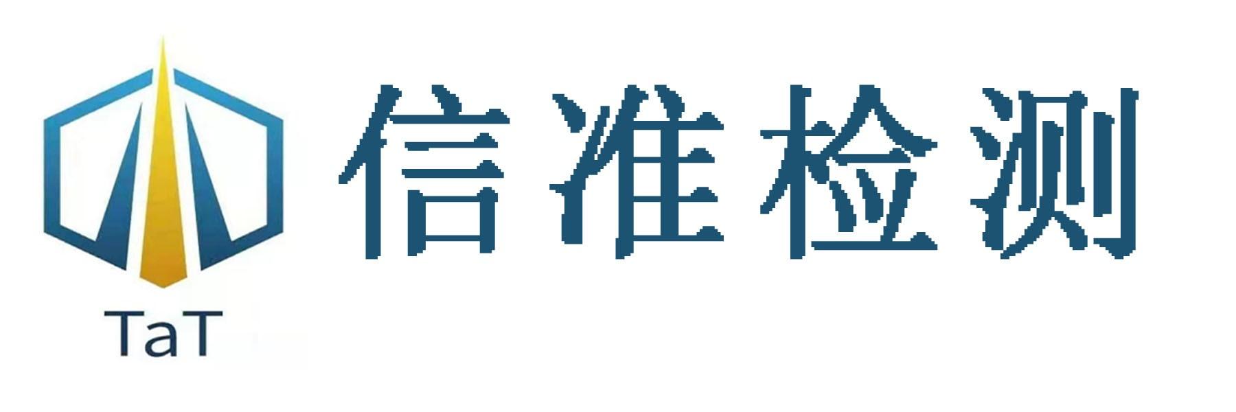 宁夏信准检测技术服务有限公司
