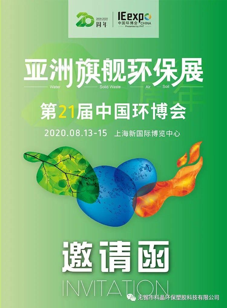 无锡科晶环保8月13-15日与您相约上海新国际博览中心亚洲旗舰环保展