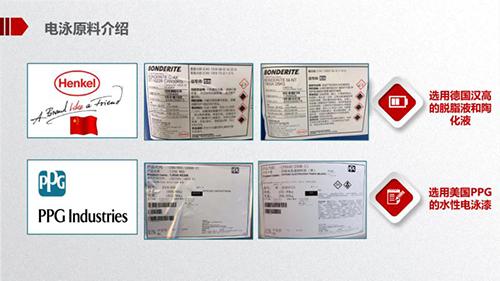 泰州双华机械配件有限公司电泳原料
