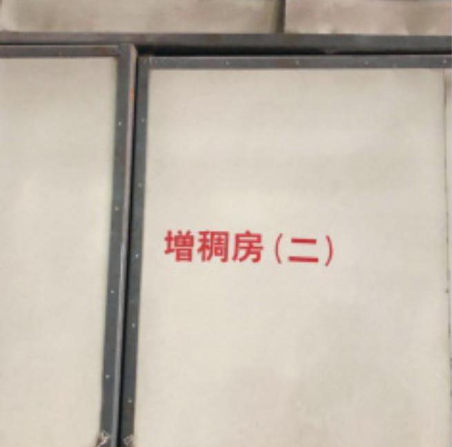 SMC片材增稠房