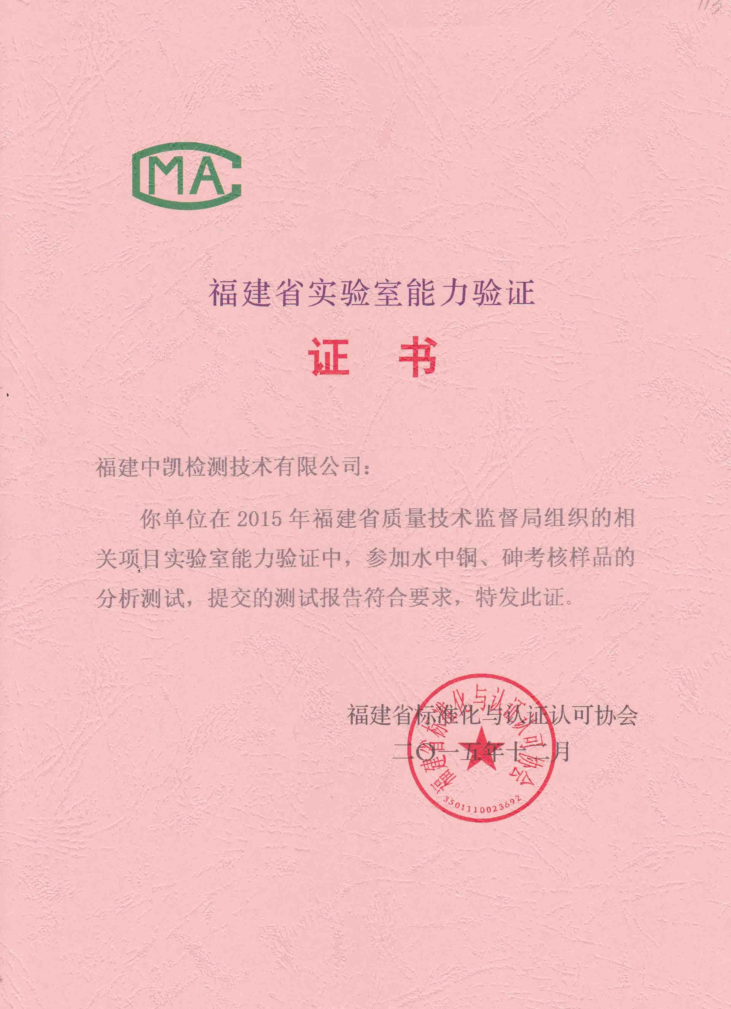本公司通过2015年福建省实验室能力考核验证!