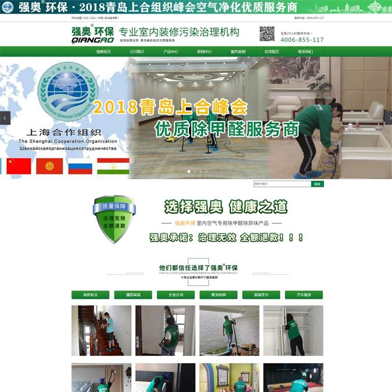 青岛强奥环保科技有限公司