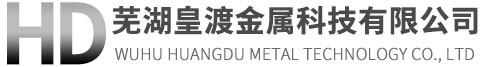 芜湖皇渡金属科技有限公司