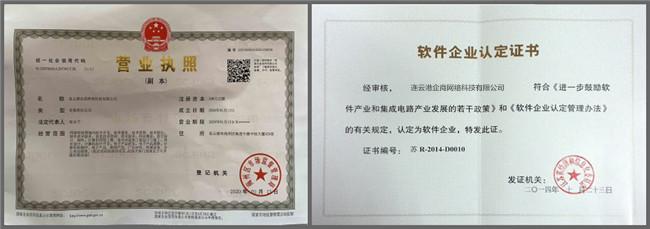 连云港网络公司荣誉资质
