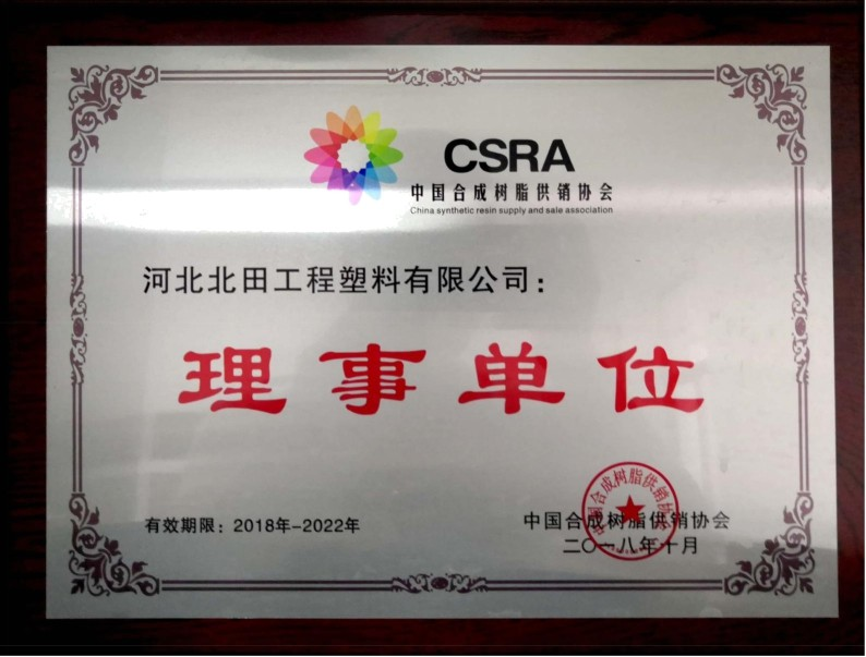 Director unit of China Synthetic Resin Supply and Marketing Association