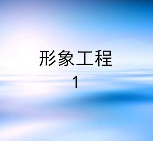 形象工程(1)