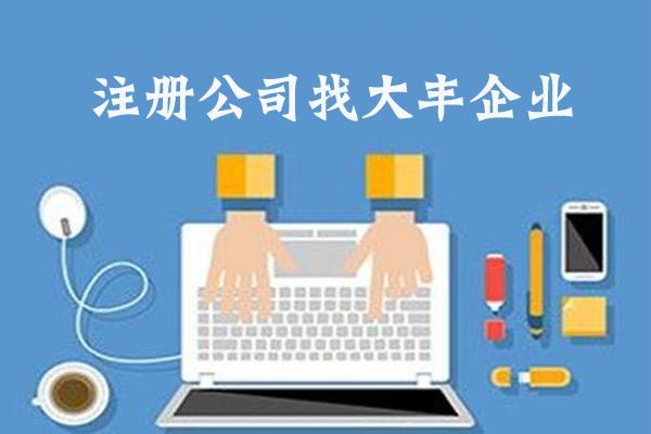 福州办营业执照公司浅析办营业执照时需要哪些条件和相关流程