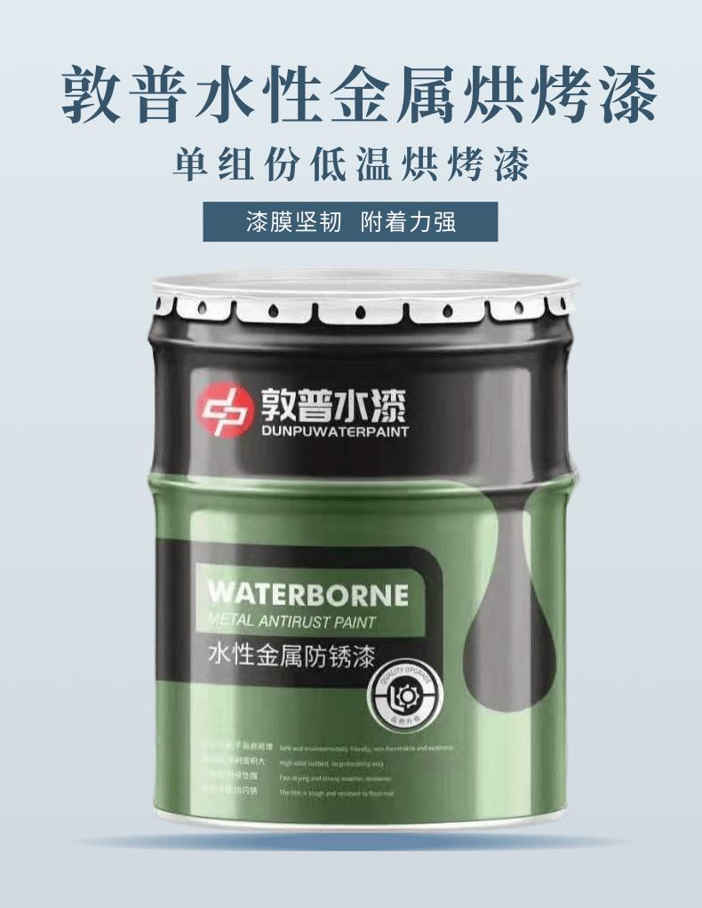 水性氨基烘烤漆