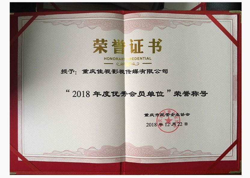 2018重庆市民营企业协会会员单位