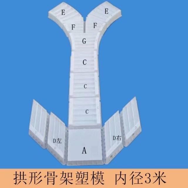 拱形骨架2