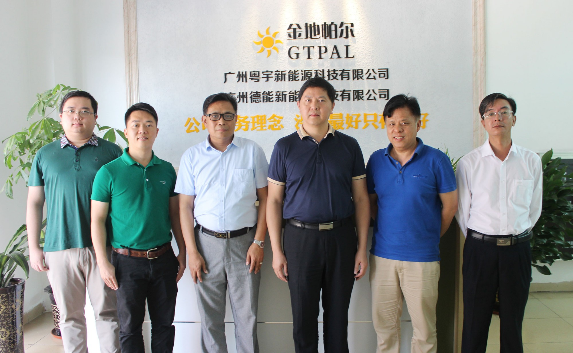 【粵宇資訊】熱烈歡迎廣東省質量技術監督局處長陳權先生一行蒞臨公司指導