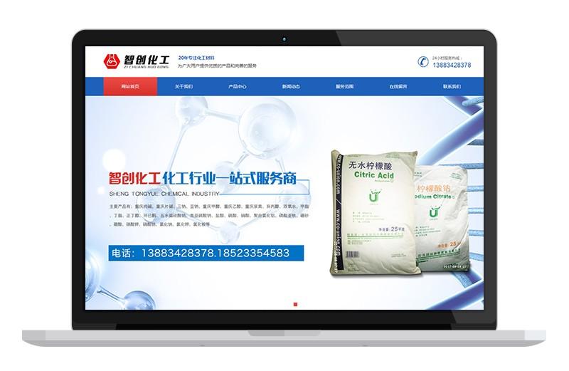 重庆智创化工有限公司