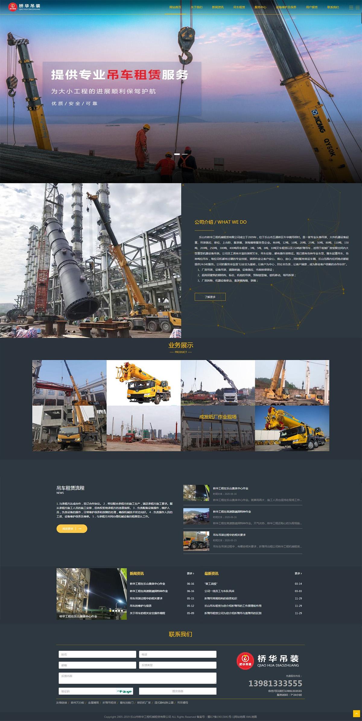 桥华工程网站建设