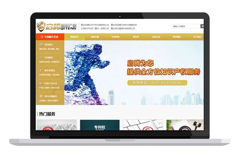 重庆启腾知识产权代理有限公司