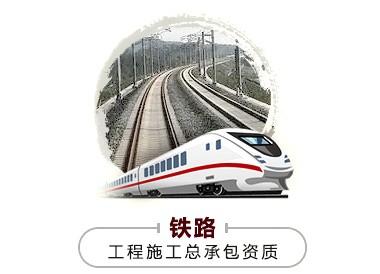 铁路工程施工总承包